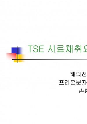 [2007]TES 시료채취요령