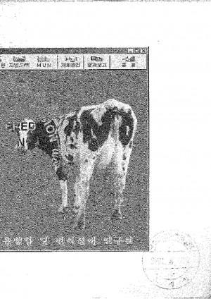 [2001]젖소유성분분석관리프로그램설치및사용설명서
