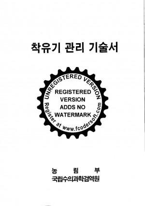 [2002]착유기관리기술서