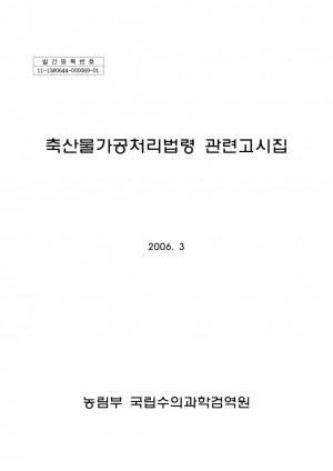 축산물가공처리법령관련고시집2006