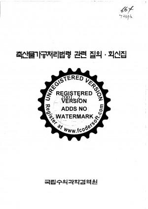 축산물가공처리법령질의회신집2001