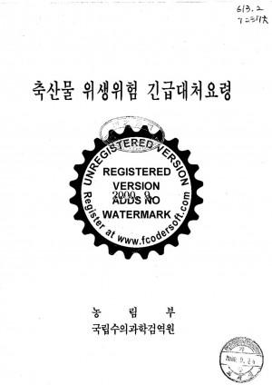 [2000]축산물위생위험긴급대처요령
