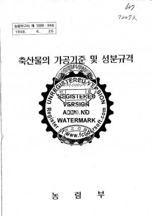 [1998]축산물의가공기준및성분규격