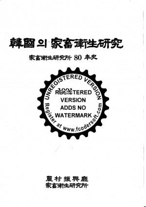 [1991]한국의가축위생연구소
