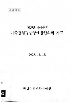 05년 4분기 가축전염병중앙예찰혐의회자료