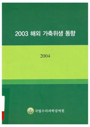 2003 해외가축위생동향