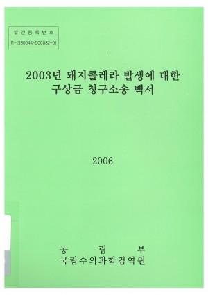 2003년 돼지콜레라 발생에 대한 구상금청구소송백서