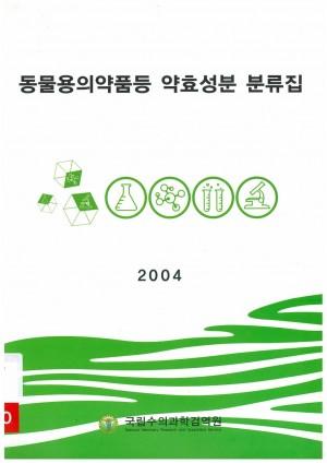2004년도 동물용의약품등 약효성분 분류집