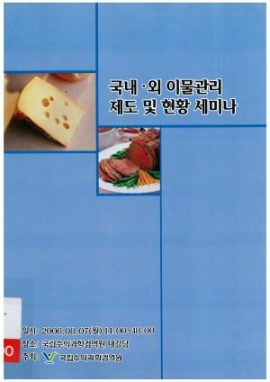 [2006]국내외 이물관리 제도 및 현황 세미나