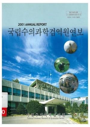2001 국립수의과학검역원연보