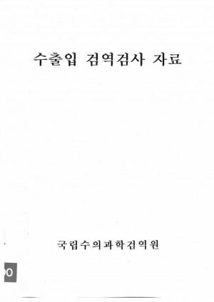 [2005]수출입 검역검사 자료