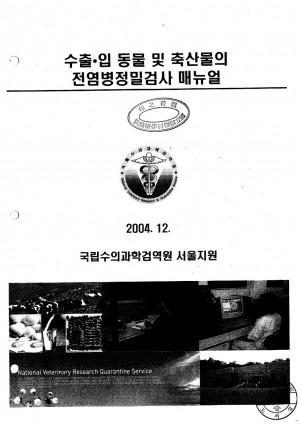 [2004]수출입 동물 및축 산물의 전염병 정밀검사 매뉴얼