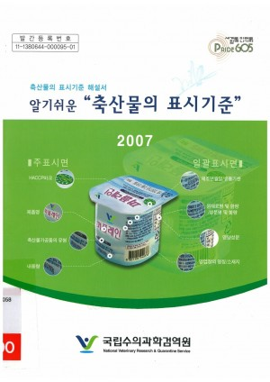 [2007]알기쉬운 축산물의 표시기준