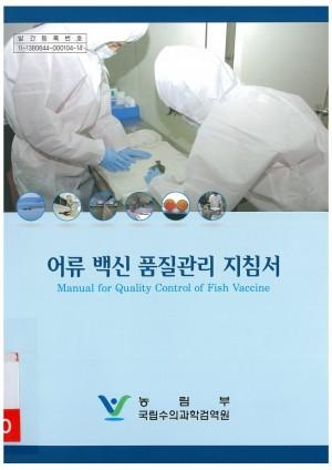 [2007]어류 백신 품질관리 지침서