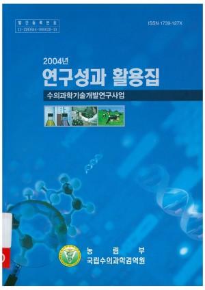연구성과활용집 2004