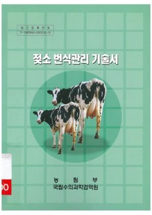 [2003]젖소번식관리기술서