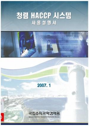 [2007]청렴 HACCP시스템 사용설명서