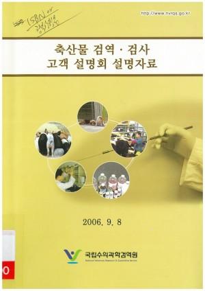 [2006]축산물 검역검사고객설명회설명자료