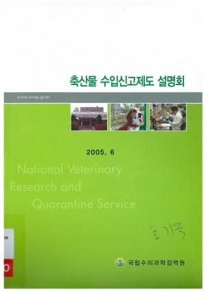 [2005]축산물 수입신고제도설명회