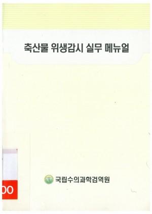 [2007]축산물 위생감시실무매뉴얼