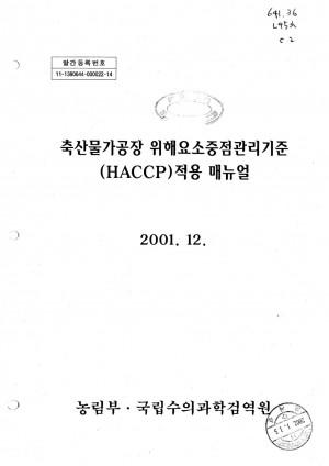 축산물가공장위해요소중점관리기준적용매뉴얼(2001.12)