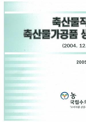 [2004]축산물작업장및축산물가공품생산실적현황2