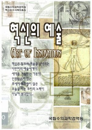 [2005]혁신의 예술(국립수의과학검역원 혁신 우수사례 모음집)