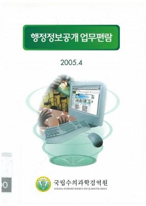 [2005]행정정보공개 업무편람