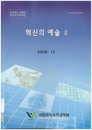 [2006]혁신의 예술2(국립수의과학검역원 혁신 우수사례 모음집)