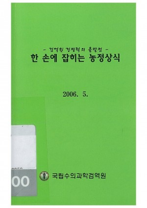 [2006]한 손에 잡히는 농정상식