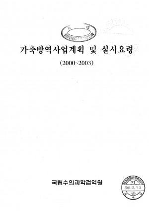 가축방역사업계획및실시요령(2000-2003)