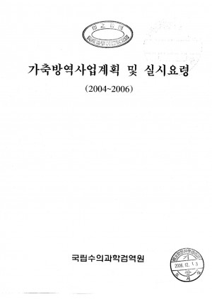 가축방역사업계획및실시요령(2004-2006)