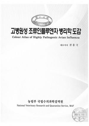 [2006]고병원성조류인플루엔자병리학도감