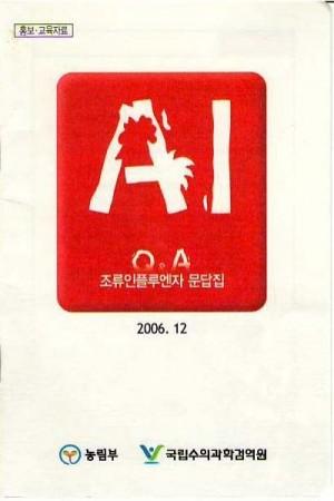 [2006]조류인플루엔자 문답집