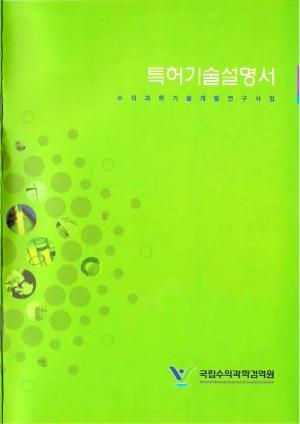 [2006]특허기술서(수의과학기술개발사업)