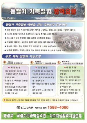 [2004]동절기 가축질병 방역요령