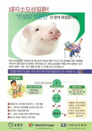 돼지소모성 컨설팅 자문단과 함께 해결합시다