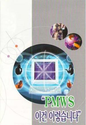 [2004]PMWS 이건 이렇습니다