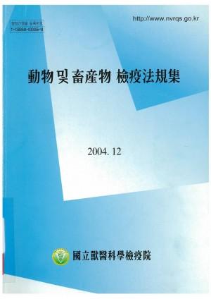 동물및축산물검역법규집 2004