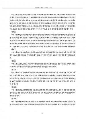 조선총독부 우역혈청제조소연보1913