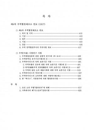 조선총독부 우역혈청제조소연보1917