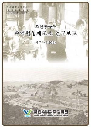 [1932]조선총독부 수역혈청제조소연구보고 제7차