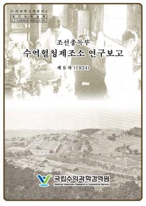 [1934]조선총독부 수역혈청제조소연구보고 제9차