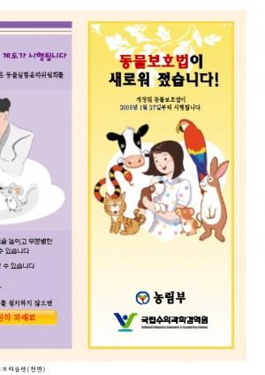 [2008]동물보호·복지 홍보자료