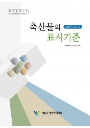 [2007]축산물의 표시기준