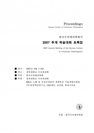 2007 추계 학술대회 초록집