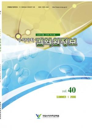 [2008]검역정보 40호