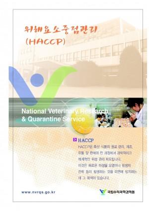위해요소중점관리(HACCP)