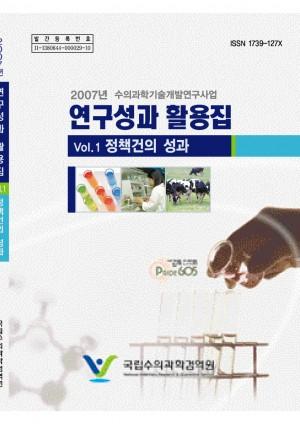 2007 (1)연구성과 활용집: 1권-정책건의 성과