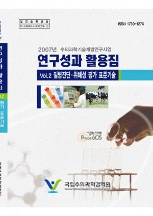 2007 (2)연구성과 활용집: 2권-질병진단